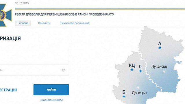 СБУ запустила онлайн-сервіс для оформлення перепусток у зону АТО