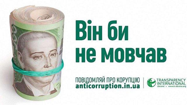 В Україні почалася інформаційна кампанія на захист викривачів корупції (відео)