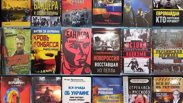Держкомтелерадіо попросило ДФС заборонити ввезення антиукраїнських книжок