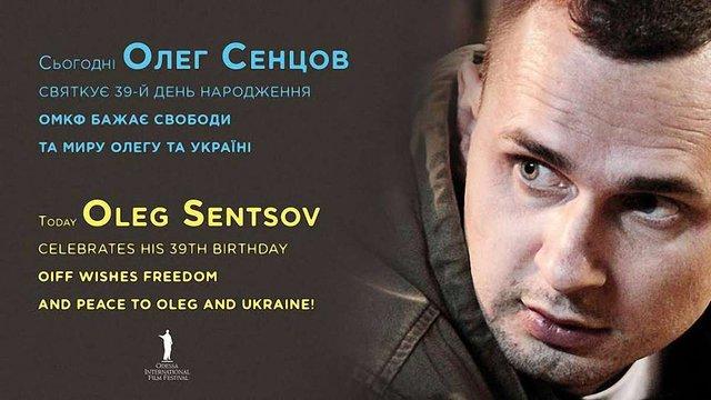 Одеський кінофестиваль привітав з уродинами Олега Сенцова