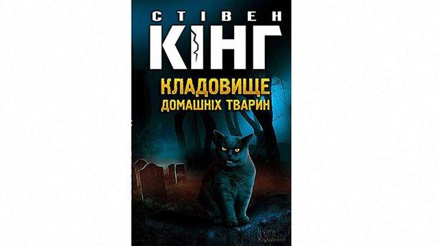 В Україні вперше перевидадуть книгу через неякісний переклад