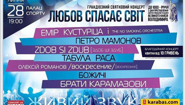 У Києві скасували концерт, у якому мав взяти участь Кустуріца