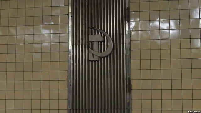 У київському метро прибрали комуністичну символіку