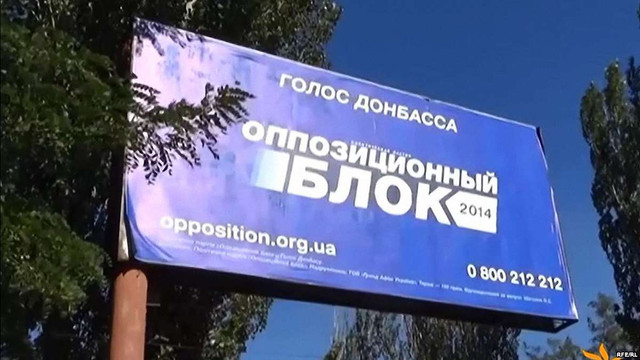 В Івано-Франківську суд скасував заборону реєстрації «Опозиційного блоку» в області