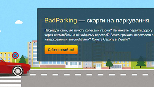В Україні створили сервіс написання скарг на порушників правил паркування