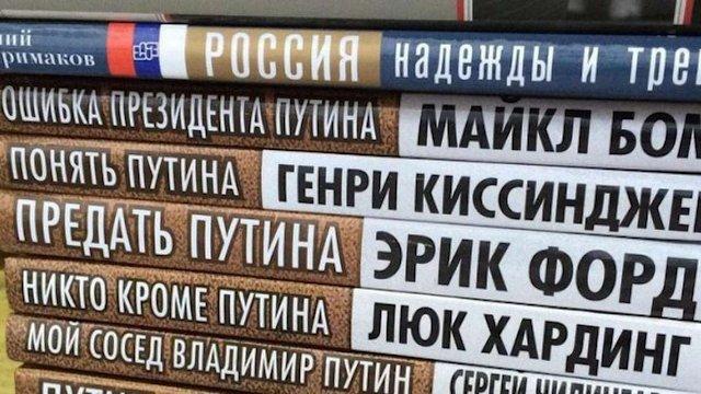 У Росії видають фейкові книги під відомими іменами