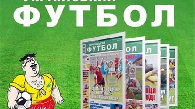Журналісти газети «Український футбол» оголосили страйк