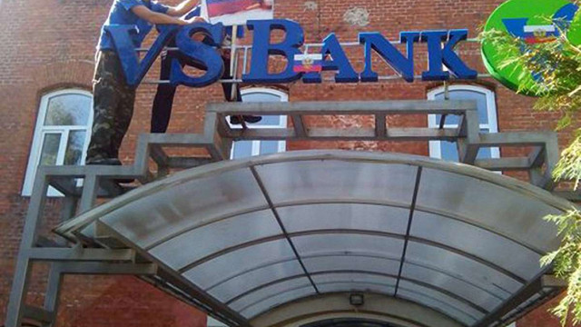 Російський «ВіЕс банк» не закриватиме відділення у  Львові