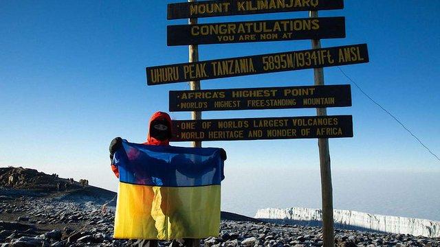 На найвищій вершині Африки з'явився український прапор