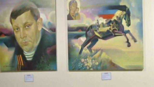 У «ДНР» відкрили виставку «сучасного мистецтва»