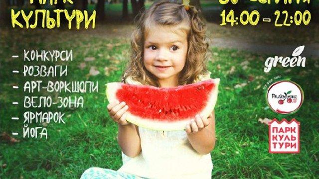 На Кавуновому фестивалі у Львові проведуть соціальні акції