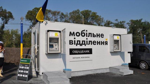 «Ощадбанк» відкрив броньоване мобільне відділення неподалік від лінії фронту