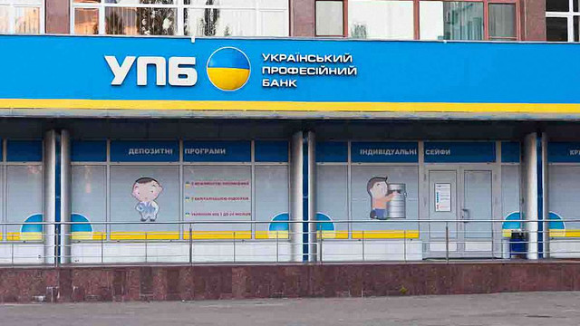 Нацбанк ліквідує «Український професійний банк» та «Банк національний кредит»