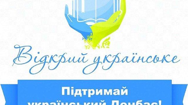 На Форумі видавців у Львові збиратимуть українські книги для сходу