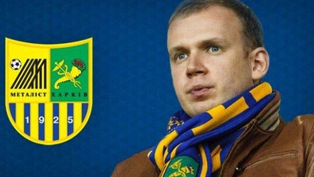 Сергій Курченко відмовляється продавати «Металіст»