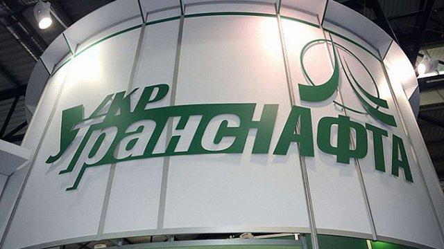 «Нафтогаз» оголосив конкурс на посаду голови «Укртранснафти»