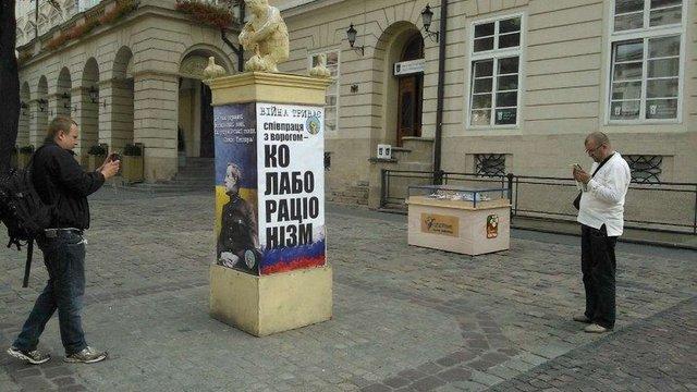 У Львові на Площі Ринок встановили «стовп ганьби»