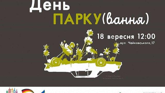 У Львові вперше відбудеться акція «День ПАРКування»