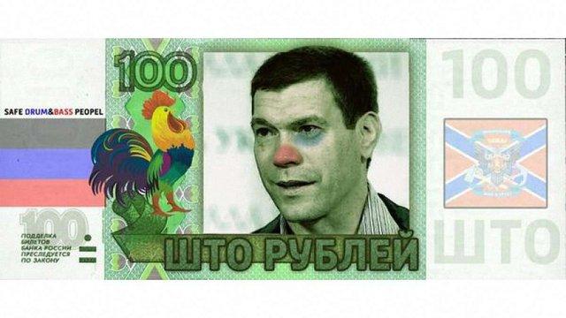Bloomberg: Росія щомісяця перераховує «ДНР» 2,5 млрд рублів