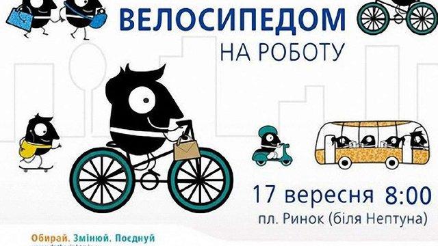 Львів'ян запрошують долучитися до флешмобу «День велосипедом на роботу»
