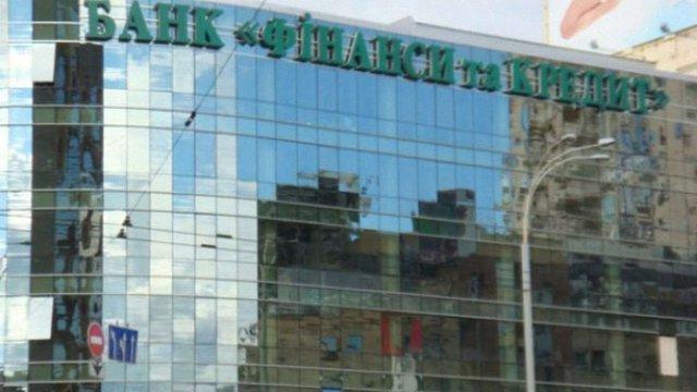 Банк «Фінанси і Кредит» визнано неплатоспроможним, - НБУ