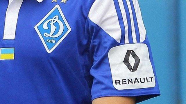 Новим спонсором «Динамо» стала французька автокомпанія «Рено»