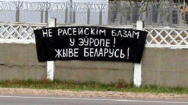 Білоруси запустили в інтернеті флешмоб проти російської військової бази