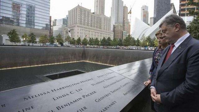 Порошенко порівняв дії РФ на Донбасі з терактами 11 вересня в США