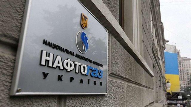 «Нафтогаз» отримав від ЄС $500 млн на закупівлю російського газу