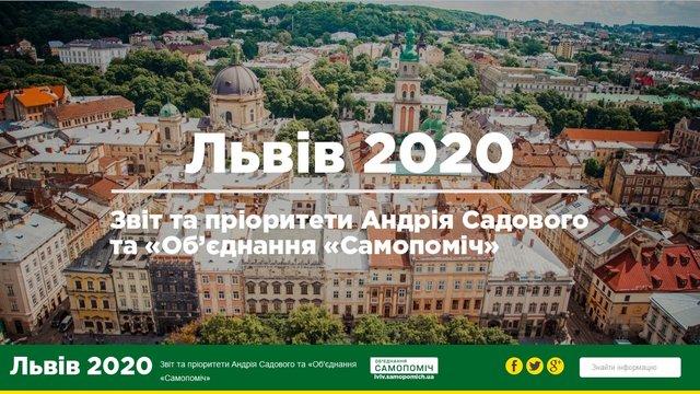 Андрій Садовий оприлюднив свою виборчу програму