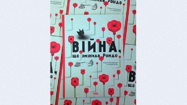 Книгу львівського видавництва презентували у Швеції