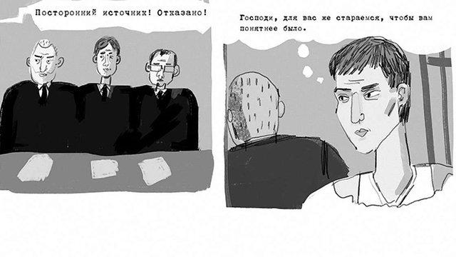 У Росії вийшов комікс про суд  над Надією Савченко
