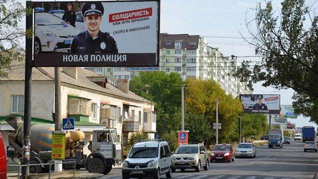 У Миколаєві БПП розмістив на білбордах політрекламу із зображення поліцейського