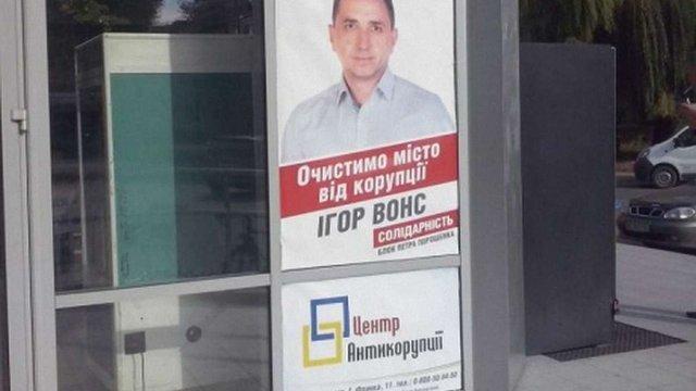 У Тернополі кандидат від БПП використав для агітації зображення поліції