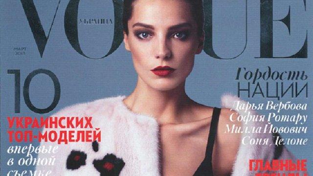 Медіа-холдинг Ахметова видаватиме журнал Vogue в Україні