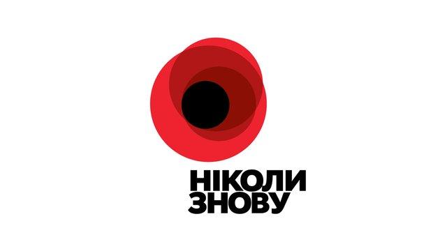 У спаленому в Харкові приміщенні була розташована студія, яка розробила логотип «Ніколи знову»