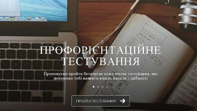 ООН презентувала сайт, який допоможе українській молоді обрати професію