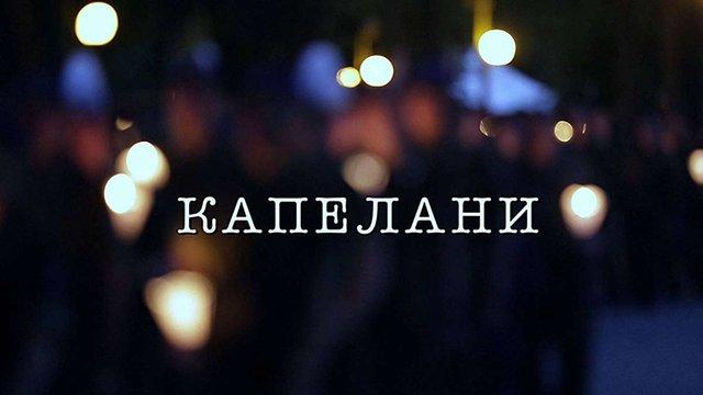У Львові на стінах церкви покажуть фільм про священиків на війні