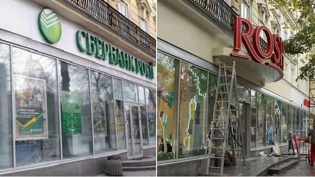 У центрі Львова замість «Сбербанку Росії» буде магазин Roshen