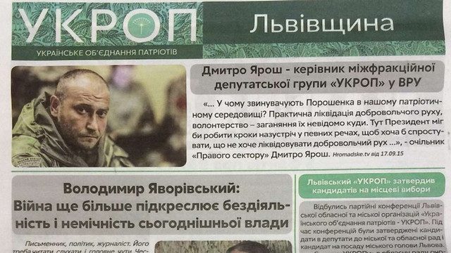 «Правий сектор» звинуватив партію УКРОП у політичному шулерстві