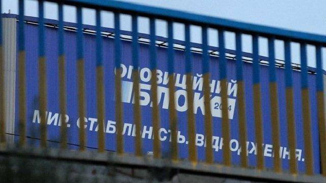 Кандидатів від «Опоблоку» втретє відмовилися реєструвати на виборах до облради в Харкові