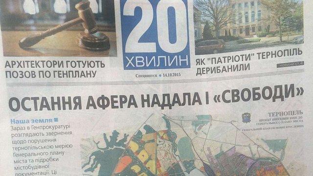 Мешканців Тернополя по радіо залякують «психотропними газетами»