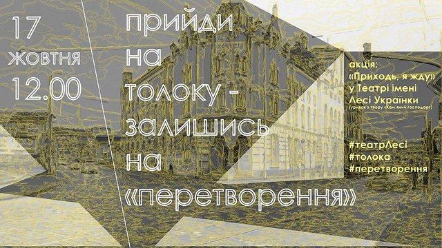 Львівський театр імені Лесі Українки запрошує на толоку