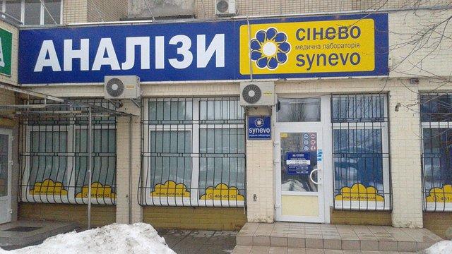 Податківці провели обшуки мережі лабораторій «Сінево»