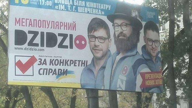 Популярний львівський гурт DZIDZIO виступив на концерті на підтримку екс-регіонала