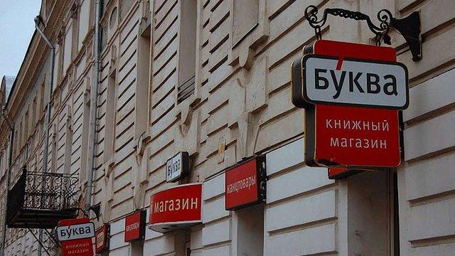 ДФС звинувачує мережу «Буква» у несплаті трьох мільйонів гривень податків