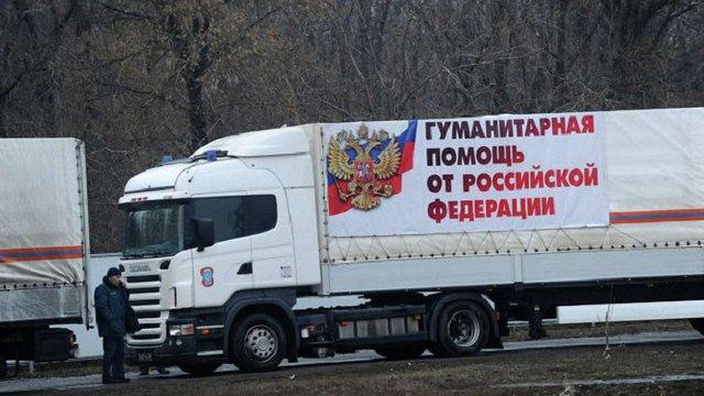 Росія знову доставила на Донбас напівпорожній «гумконвой»