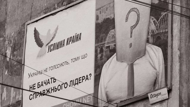 Імітація демократії