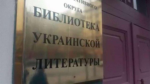 Стали відомі подробиці обшуку в бібліотеці української літератури у Москві
