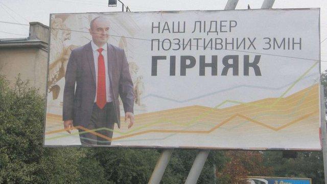 Володимир Гірняк не підтримав ні Садового, ні Кошулинського